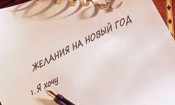 А что, если желания на Новый год не сбываются потому что какой-то чудак загадывает, чтобы у всех желания не сбылись?
